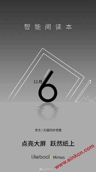 """908c68c0gy1fwkhd6ekh0j20ku1120um.jpg 博阅likebook Mimas 10.3""""电子纸笔记本11月6日京东/天猫同步预售 电子笔记"""