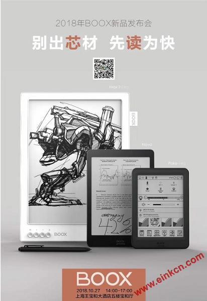 广州文石ONYX BOOX发布的几款新产品BOOX Max Pro,BOOX Nova,BOOX Poke Pro