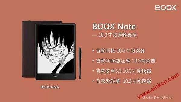 文石ONYX新品BOOX Note+与Note Lite配置参数对比差异 电子笔记 第8张
