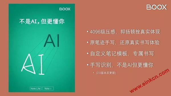 文石ONYX新品BOOX Note+与Note Lite配置参数对比差异 电子笔记 第12张