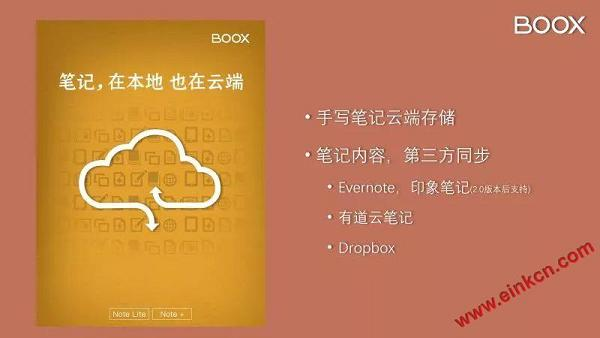 文石ONYX新品BOOX Note+与Note Lite配置参数对比差异 电子笔记 第13张
