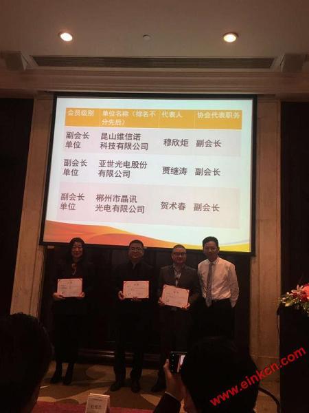 广东平板显示产业促进会-电子纸技术及应用分会 筹备会及成立大会 电子墨水屏新闻 第12张