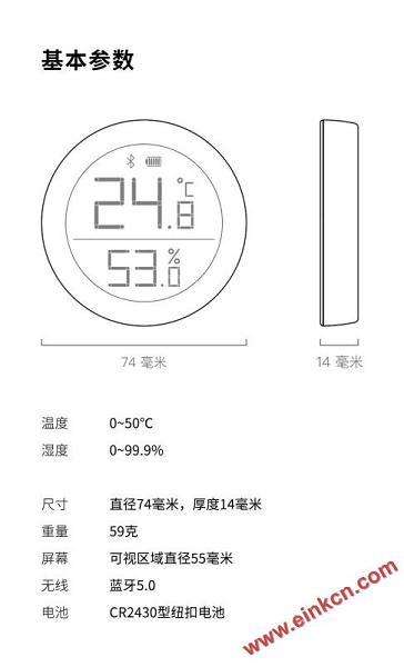 青萍蓝牙温湿度计 M 版 采用E Ink电子墨水显示屏 其他产品 第2张