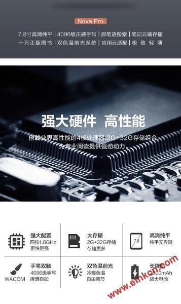 BOOX NOVA PRO 7.8英寸纯平带手写电子书阅读器 2+32G,售价2280 RMB 电子墨水阅读器 第2张