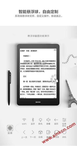 BOOX NOVA PRO 7.8英寸纯平带手写电子书阅读器 2+32G,售价2280 RMB 电子墨水阅读器 第9张