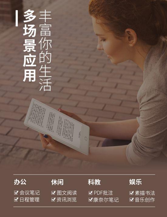 博阅新品旗舰7.8寸Likebook Muses带手写,预售立省328元! 电子墨水笔记本 第10张
