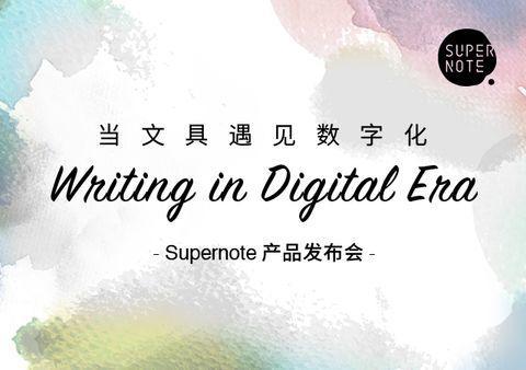 邀请函   Supernote产品发布会,当文具遇见数字化