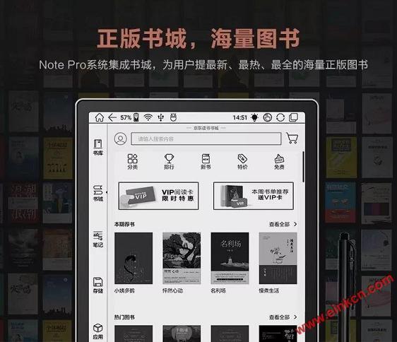 10.3英寸BOOX Note Pro阅读器正式发售,大屏手笔双触带前光 电子墨水笔记本 第8张
