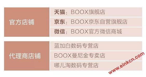 10.3英寸BOOX Note Pro阅读器正式发售,大屏手笔双触带前光 电子墨水笔记本 第13张