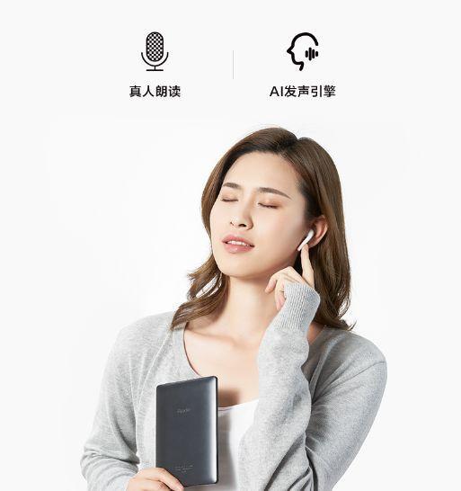 就在刚刚!掌阅新品iReader A6正式发布:听书功能帮你解放双眼! 电子墨水阅读器 第2张