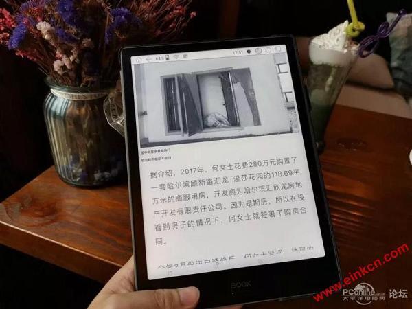屏幕会发光的电纸书,文石BOOX Note Pro体验 电子墨水笔记本 第25张