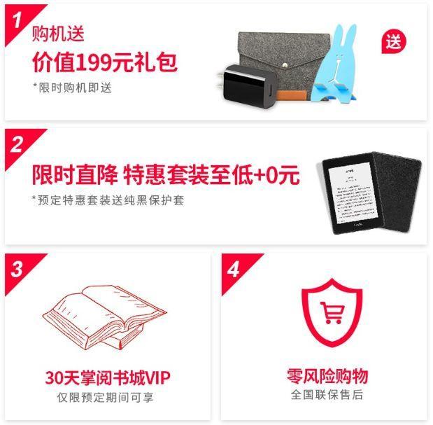就在刚刚!掌阅新品iReader A6正式发布:听书功能帮你解放双眼! 电子墨水阅读器 第17张