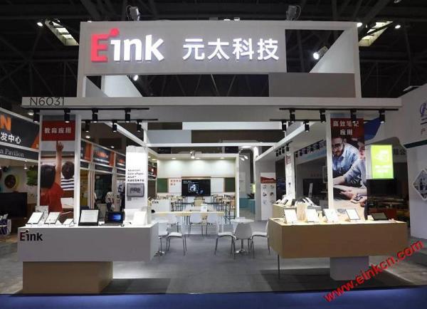 E Ink元太科技亮相第76届中国教育装备展
