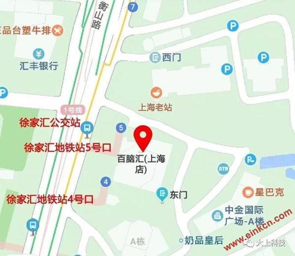 坐标上海中金国际广场百脑汇 大上科技电子墨水显示器体验点 墨水屏广告看板 第3张