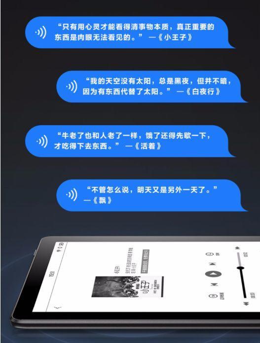 就在刚刚!掌阅新品iReader A6正式发布:听书功能帮你解放双眼! 电子墨水阅读器 第3张
