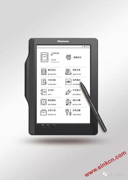 得阅读者得语文——汉王中小学智慧阅读解决方案 电子墨水阅读器 第1张