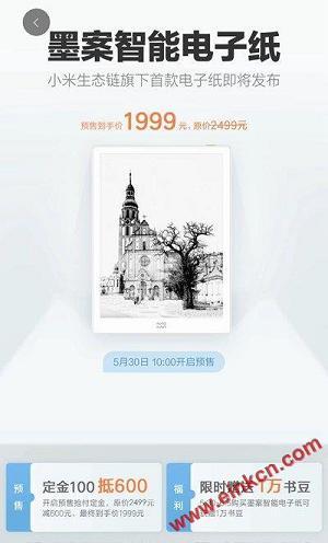 小米生态链墨案智能电子纸,预约价1999元-小米电子书 电子墨水笔记本