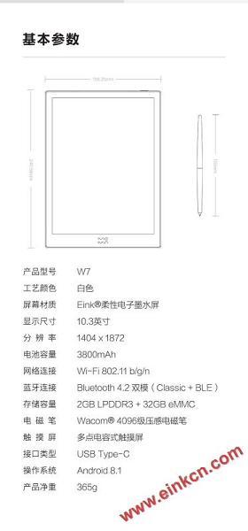 小米墨案智能电子纸 W7 白色 10.3英寸 参数 预售地址 电子笔记 第7张