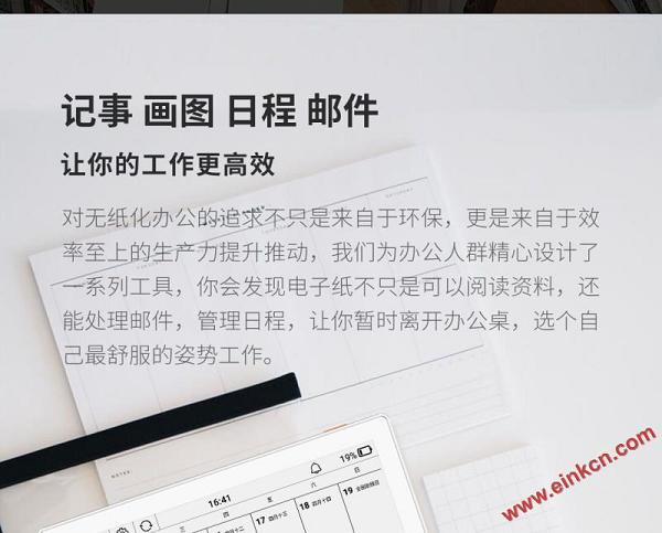 小米墨案智能电子纸 W7 白色 10.3英寸 参数 预售地址 电子笔记 第17张