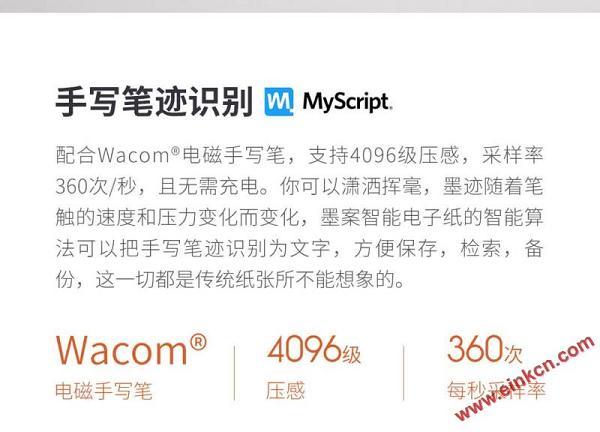 小米墨案智能电子纸 W7 白色 10.3英寸 参数 预售地址 电子笔记 第16张