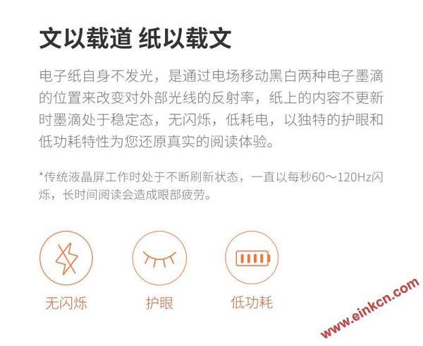 小米墨案智能电子纸 W7 白色 10.3英寸 参数 预售地址 电子笔记 第25张
