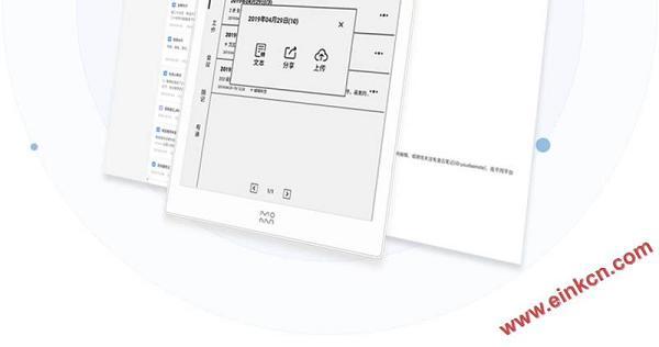 小米墨案智能电子纸 W7 白色 10.3英寸 参数 预售地址 电子笔记 第30张