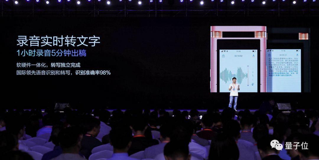 科大讯飞一口气发布五款超强AI产品-包含电子纸语音手写智能本 电子笔记 第11张