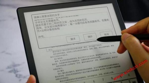 汉王电纸书EA310 评测体验-听说读写样样精通 电子笔记 第32张