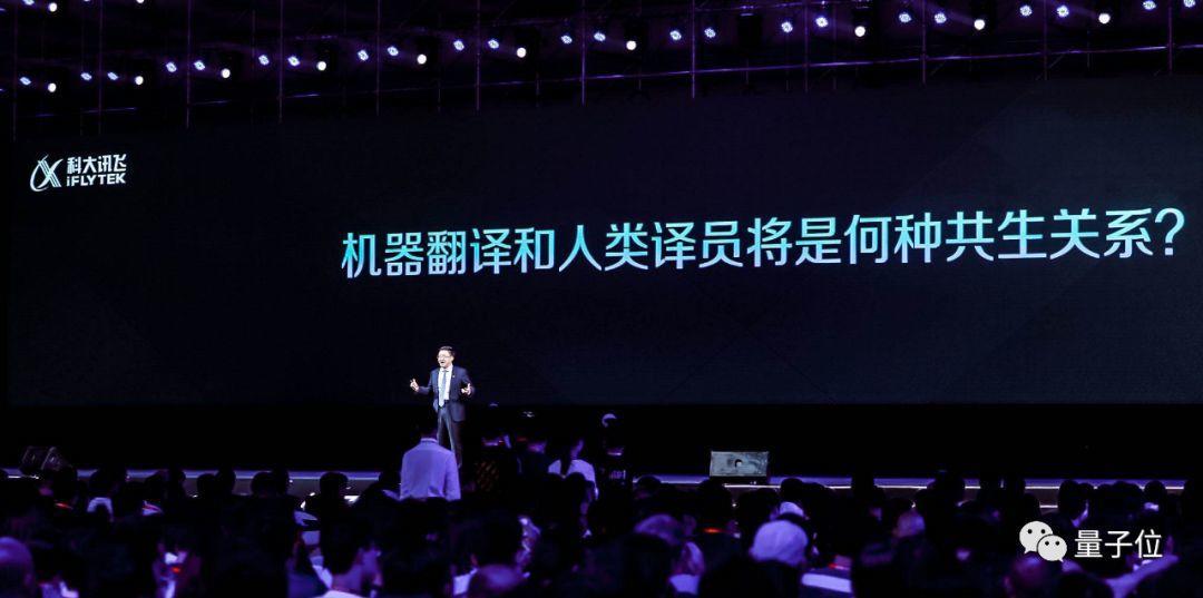 科大讯飞一口气发布五款超强AI产品-包含电子纸语音手写智能本 电子笔记 第29张