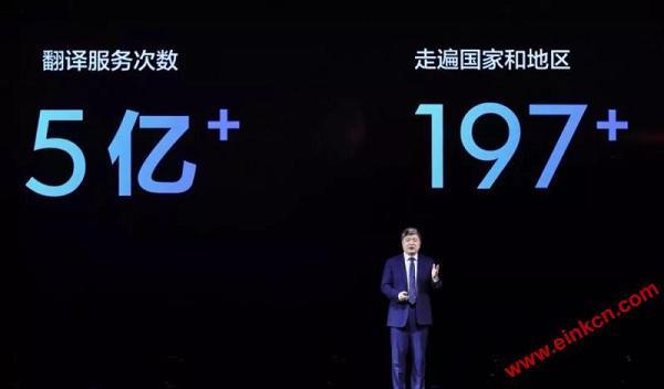 科大讯飞一口气发布五款超强AI产品-包含电子纸语音手写智能本 电子笔记 第4张
