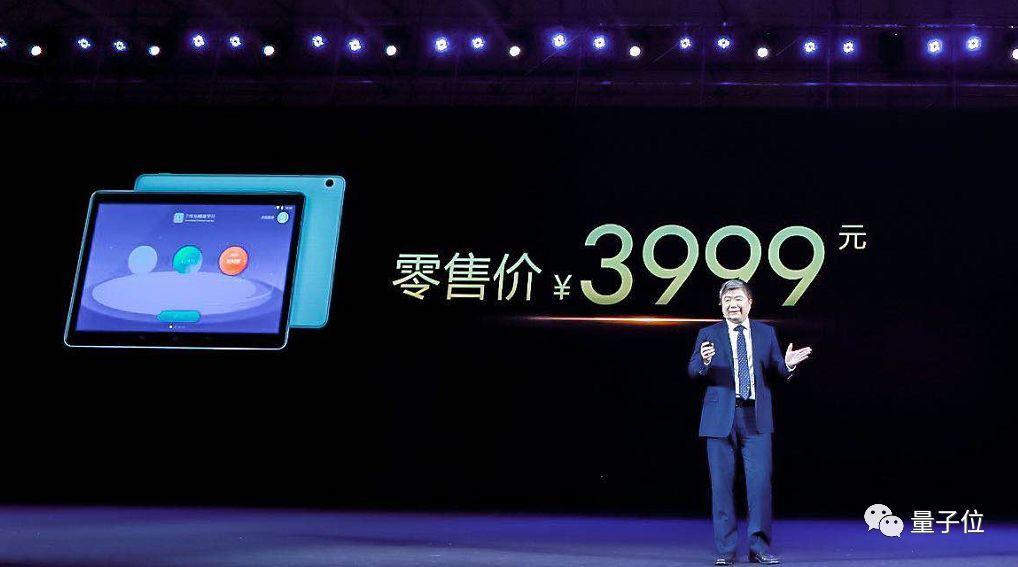 科大讯飞一口气发布五款超强AI产品-包含电子纸语音手写智能本 电子笔记 第19张