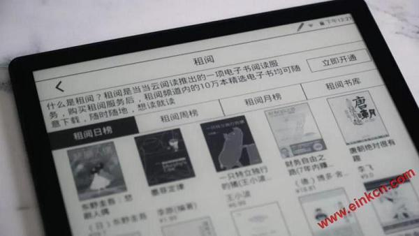 汉王电纸书EA310 评测体验-听说读写样样精通 电子笔记 第15张