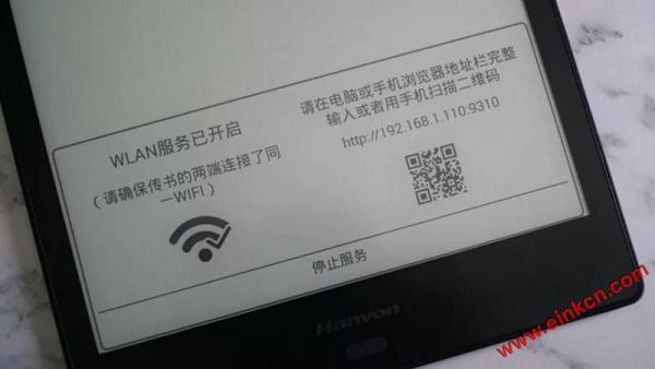 汉王电纸书EA310 评测体验-听说读写样样精通 电子笔记 第17张