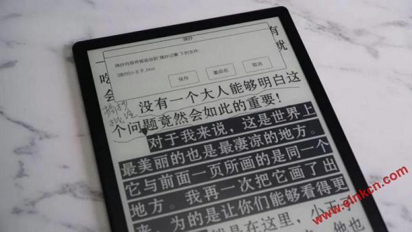 汉王电纸书EA310 评测体验-听说读写样样精通 电子笔记 第27张