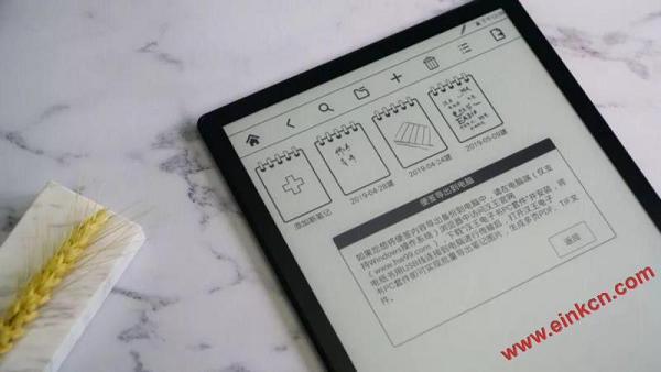 汉王电纸书EA310 评测体验-听说读写样样精通 电子笔记 第24张