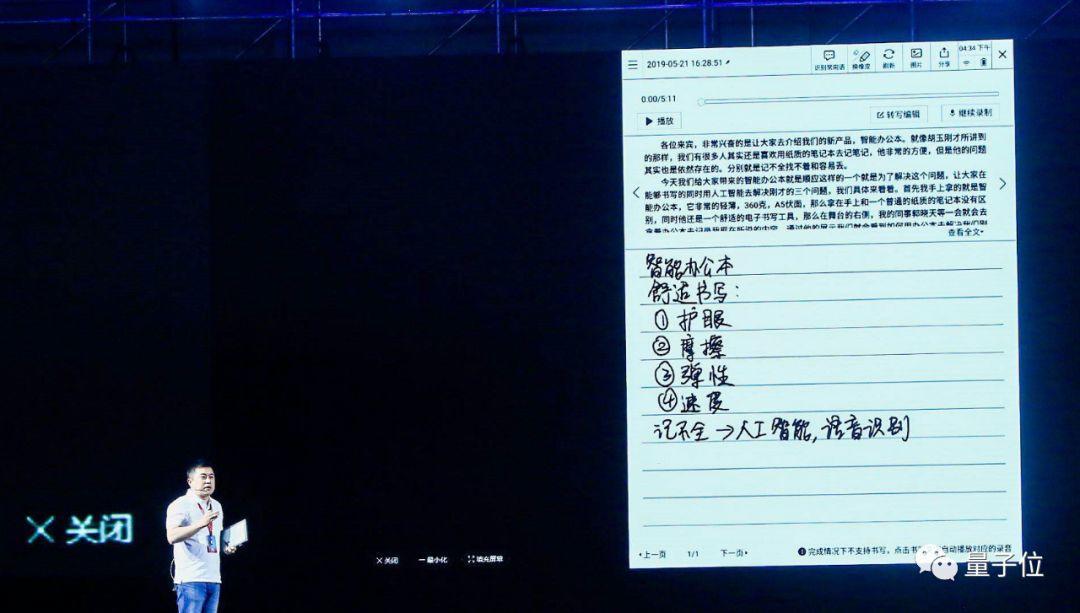 科大讯飞一口气发布五款超强AI产品-包含电子纸语音手写智能本 电子笔记 第15张