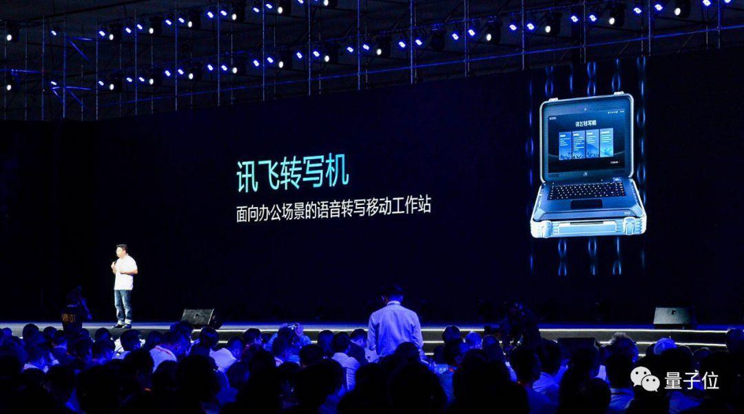 科大讯飞一口气发布五款超强AI产品-包含电子纸语音手写智能本 电子笔记 第8张