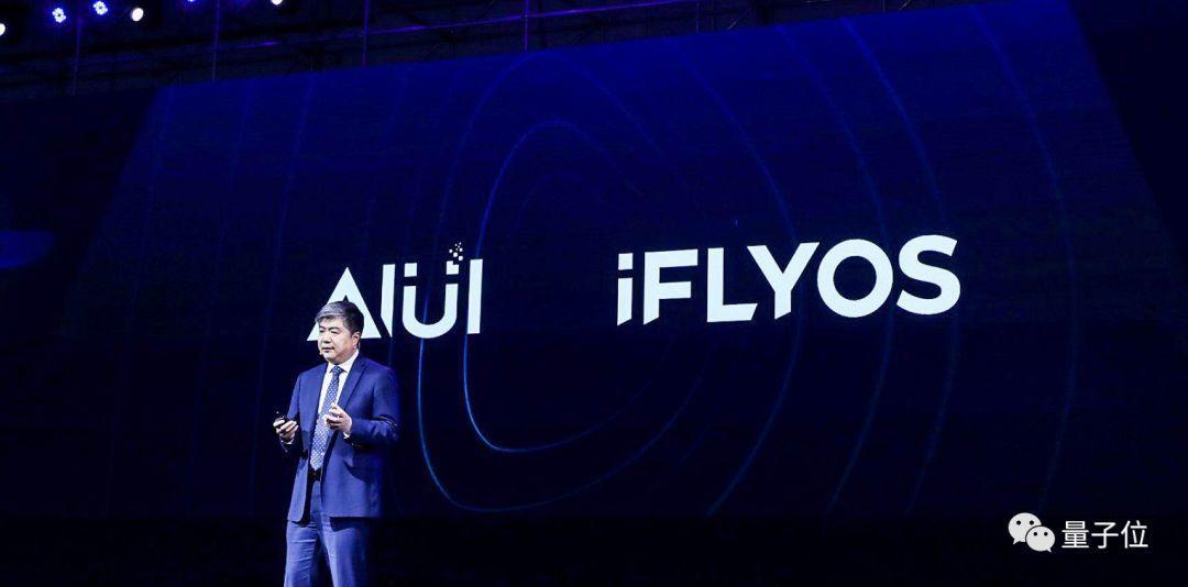 科大讯飞一口气发布五款超强AI产品-包含电子纸语音手写智能本 电子笔记 第21张