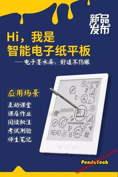 聚焦未来教育,磐度与科技同行 E Ink电子墨水教育平板 电子笔记 第1张