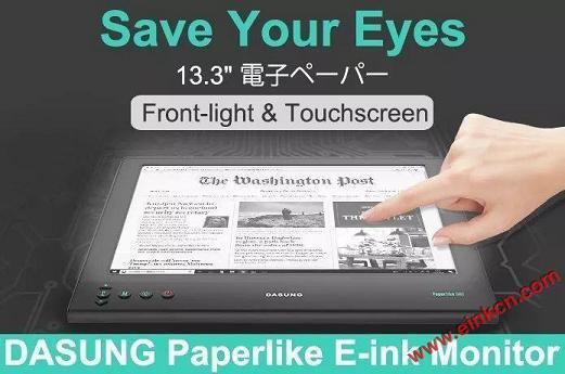 """大上科技发布全球首款具有""""前光+触屏""""的13.3寸电子墨水显示器 显示看板 第1张"""