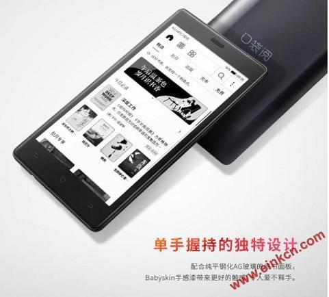 全新口袋阅电子阅读器 手机阅读器 电纸书 E Ink墨水屏 购买地址 电子阅读 第2张