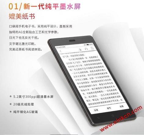 全新口袋阅电子阅读器 手机阅读器 电纸书 E Ink墨水屏 购买地址 电子阅读 第4张
