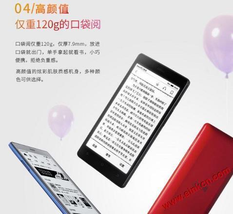 全新口袋阅电子阅读器 手机阅读器 电纸书 E Ink墨水屏 购买地址 电子阅读 第7张