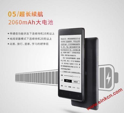 全新口袋阅电子阅读器 手机阅读器 电纸书 E Ink墨水屏 购买地址 电子阅读 第8张