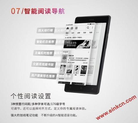 全新口袋阅电子阅读器 手机阅读器 电纸书 E Ink墨水屏 购买地址 电子阅读 第10张