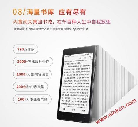 全新口袋阅电子阅读器 手机阅读器 电纸书 E Ink墨水屏 购买地址 电子阅读 第9张
