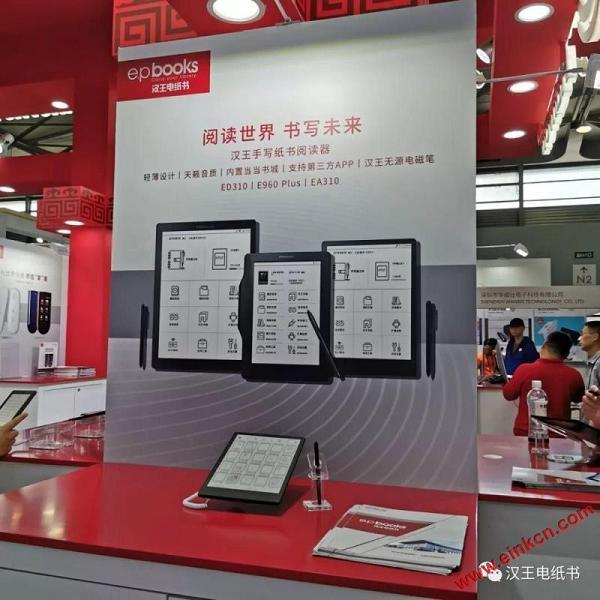 汉王科技亮相2019亚洲消费电子展,展出多款电子纸产品 电子笔记 第7张