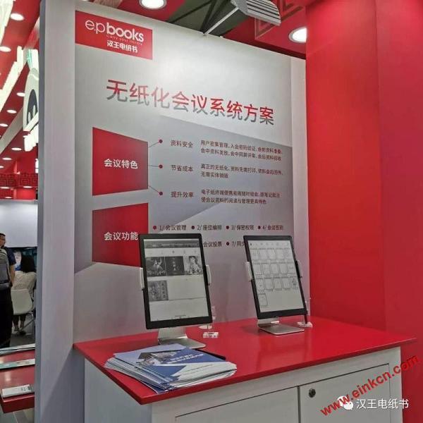 汉王科技亮相2019亚洲消费电子展,展出多款电子纸产品 电子笔记 第9张