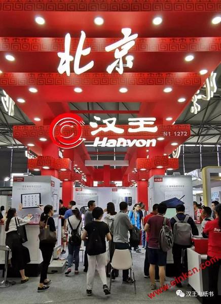 汉王科技亮相2019亚洲消费电子展,展出多款电子纸产品 电子笔记 第5张