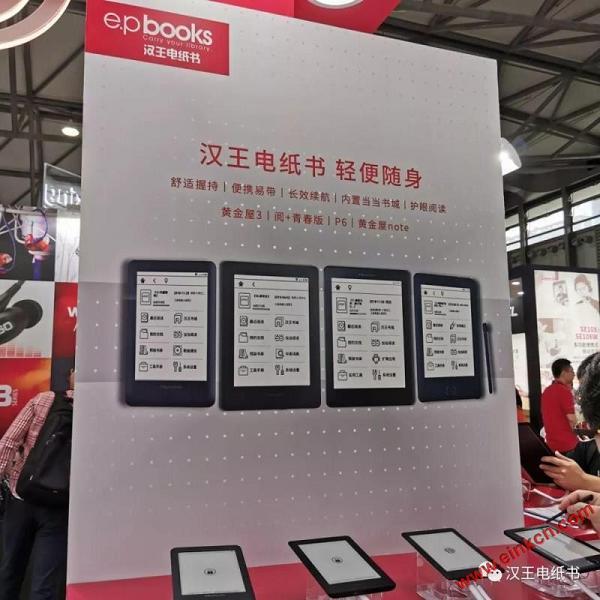 汉王科技亮相2019亚洲消费电子展,展出多款电子纸产品 电子笔记 第8张